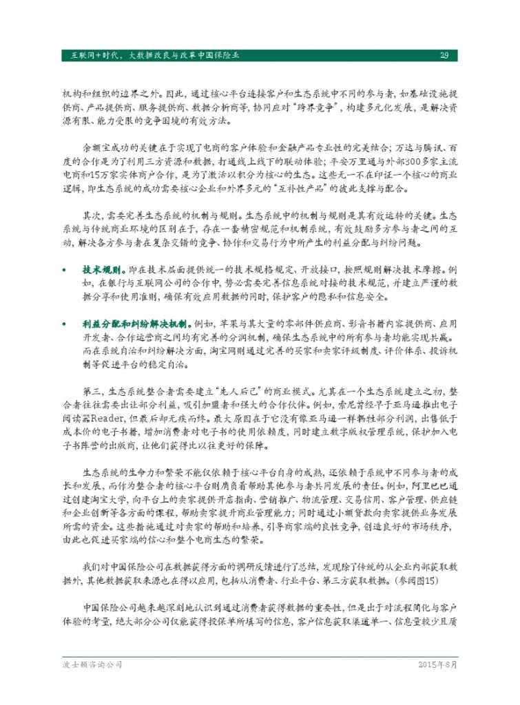 互联网+时代:大数据改良与改革中国保险业_000031