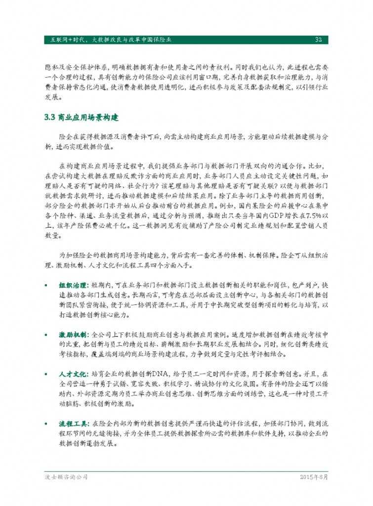 互联网+时代:大数据改良与改革中国保险业_000034