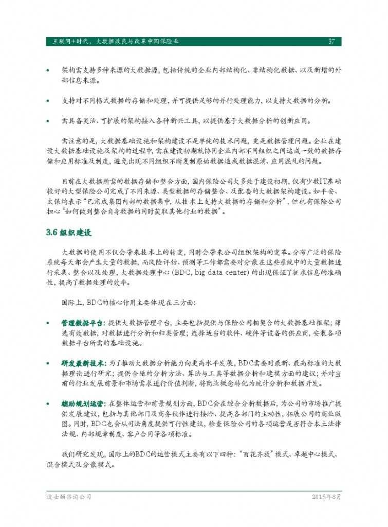 互联网+时代:大数据改良与改革中国保险业_000039