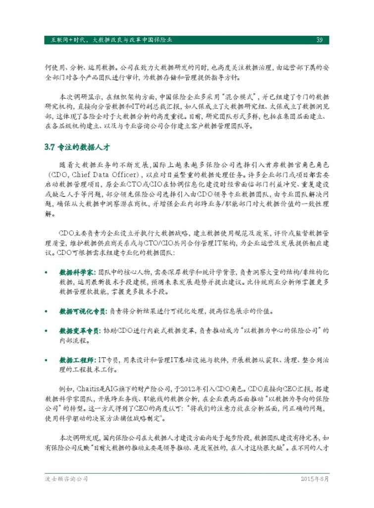 互联网+时代:大数据改良与改革中国保险业_000041