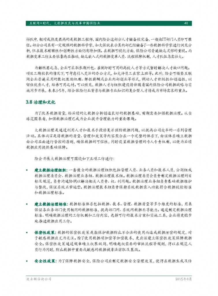 互联网+时代:大数据改良与改革中国保险业_000042