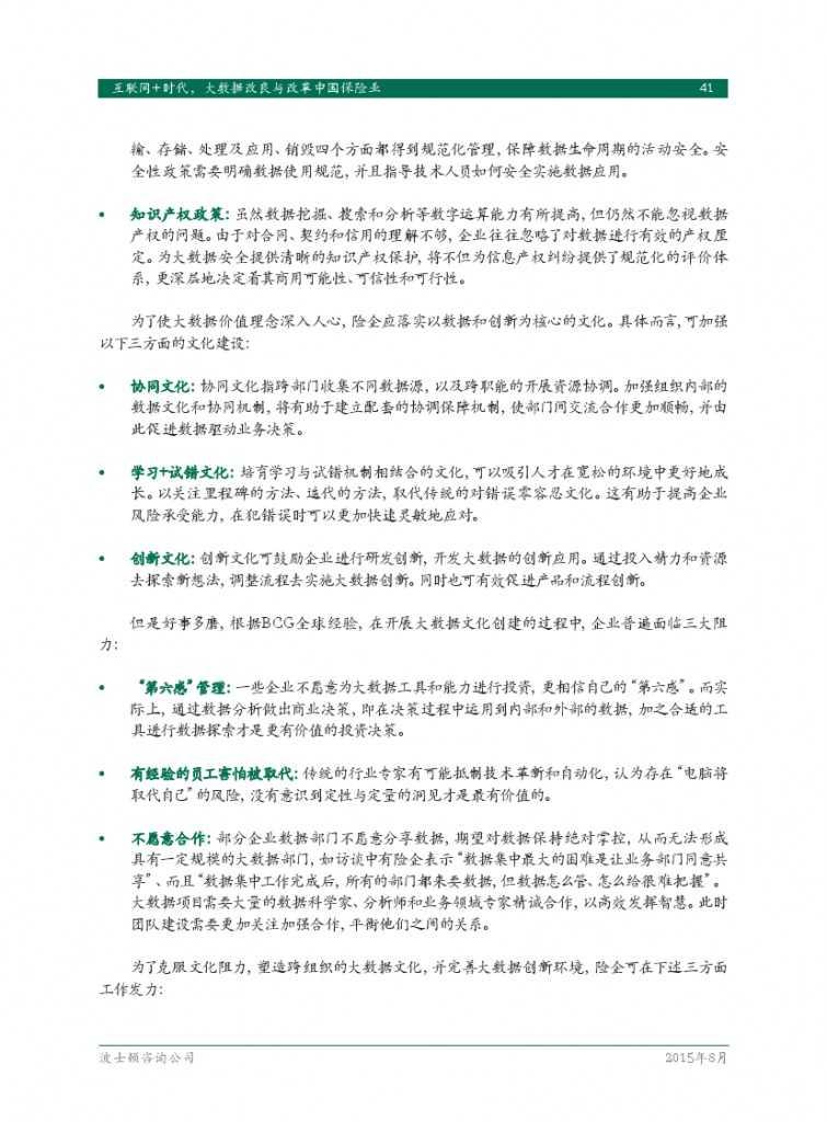 互联网+时代:大数据改良与改革中国保险业_000043