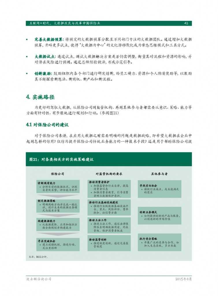 互联网+时代:大数据改良与改革中国保险业_000044