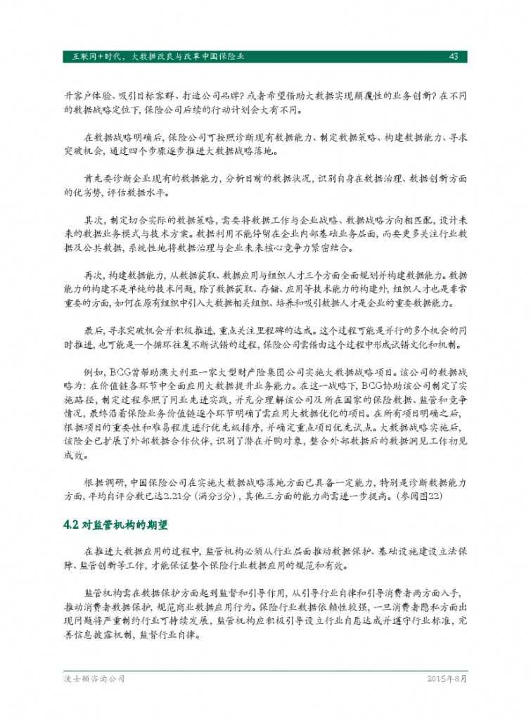 互联网+时代:大数据改良与改革中国保险业_000045