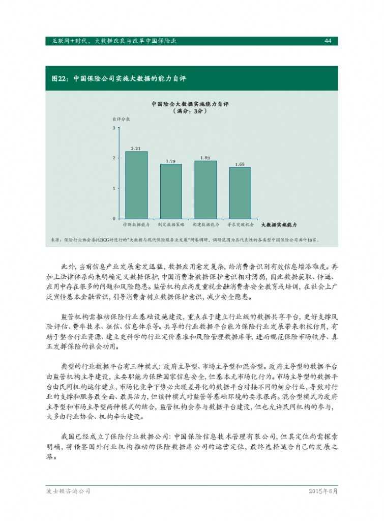 互联网+时代:大数据改良与改革中国保险业_000046
