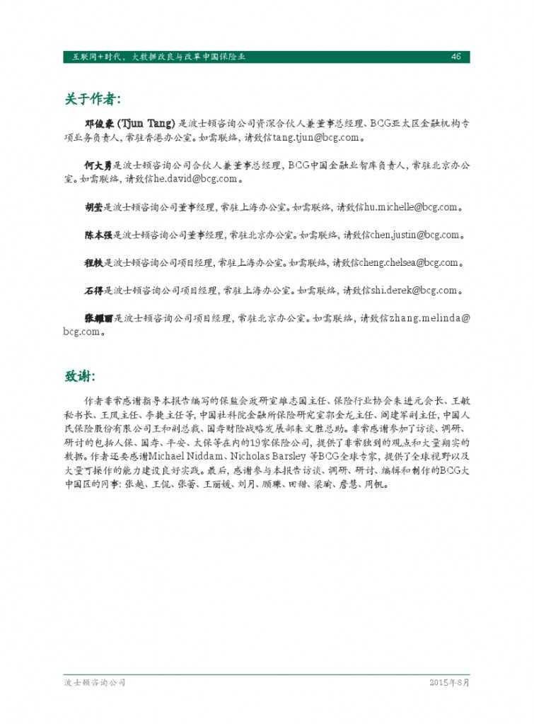 互联网+时代:大数据改良与改革中国保险业_000048