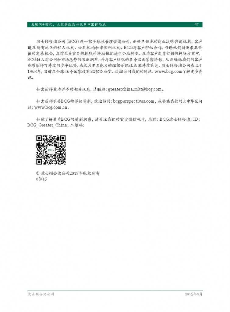 互联网+时代:大数据改良与改革中国保险业_000049