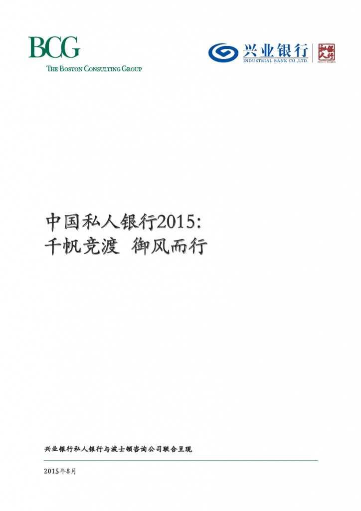 波士顿咨询:2015年中国私人银行全面发展报告_000001