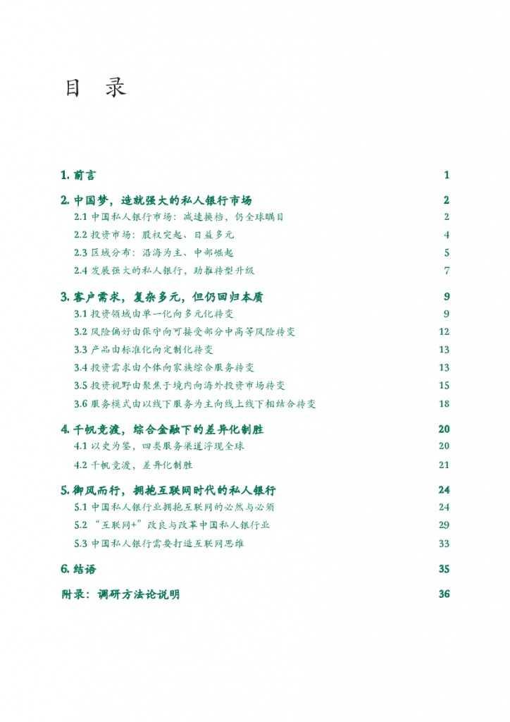 波士顿咨询:2015年中国私人银行全面发展报告_000002