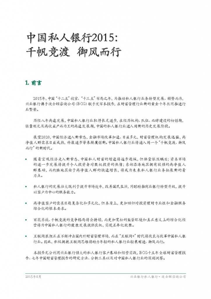 波士顿咨询:2015年中国私人银行全面发展报告_000003