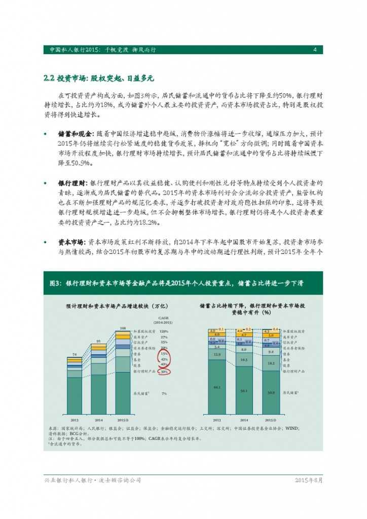 波士顿咨询:2015年中国私人银行全面发展报告_000006