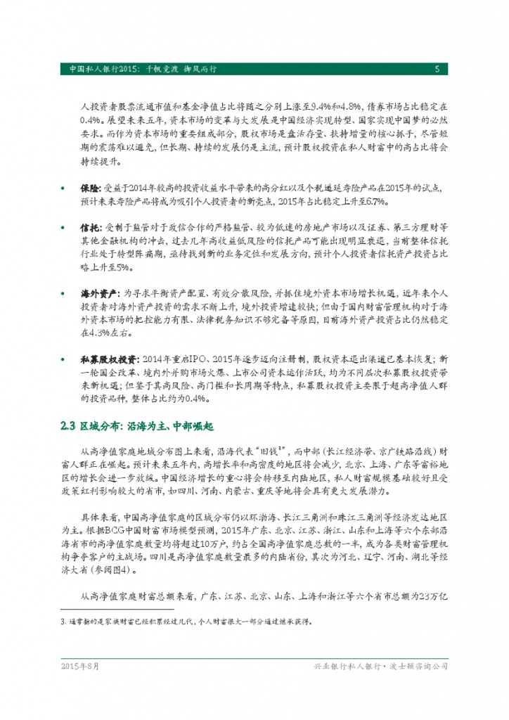 波士顿咨询:2015年中国私人银行全面发展报告_000007