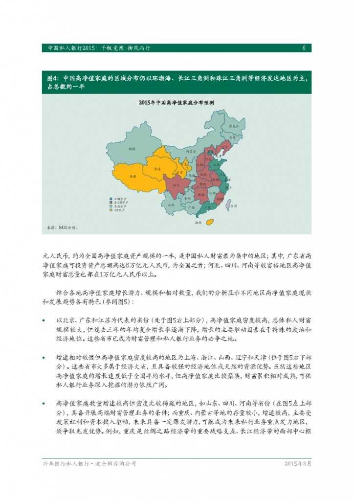 波士顿咨询:2015年中国私人银行全面发展报告_000008