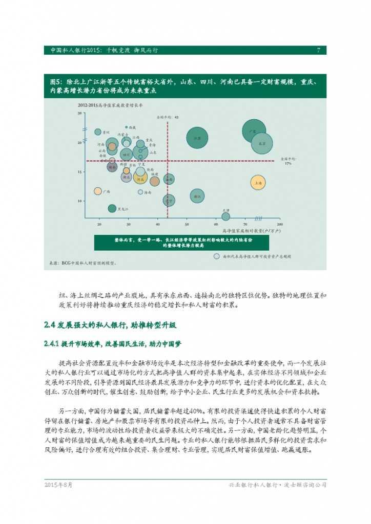 波士顿咨询:2015年中国私人银行全面发展报告_000009