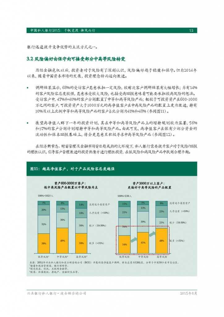 波士顿咨询:2015年中国私人银行全面发展报告_000014