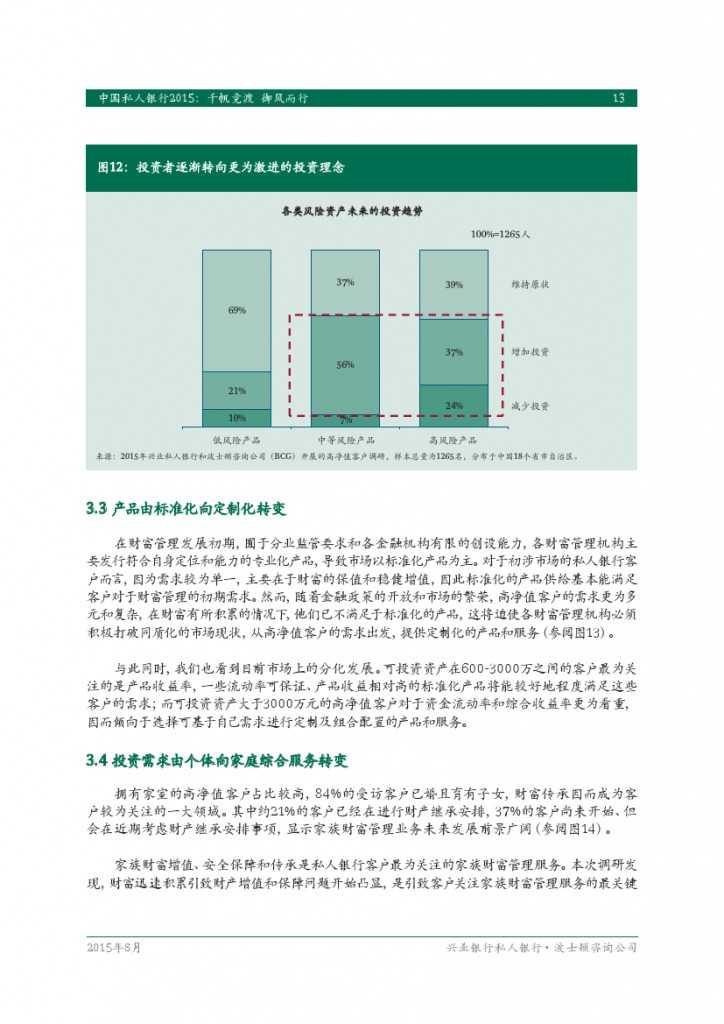 波士顿咨询:2015年中国私人银行全面发展报告_000015