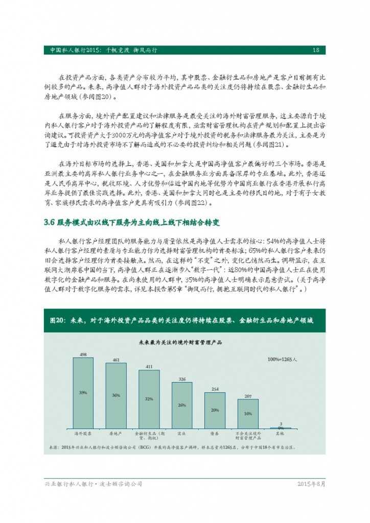 波士顿咨询:2015年中国私人银行全面发展报告_000020