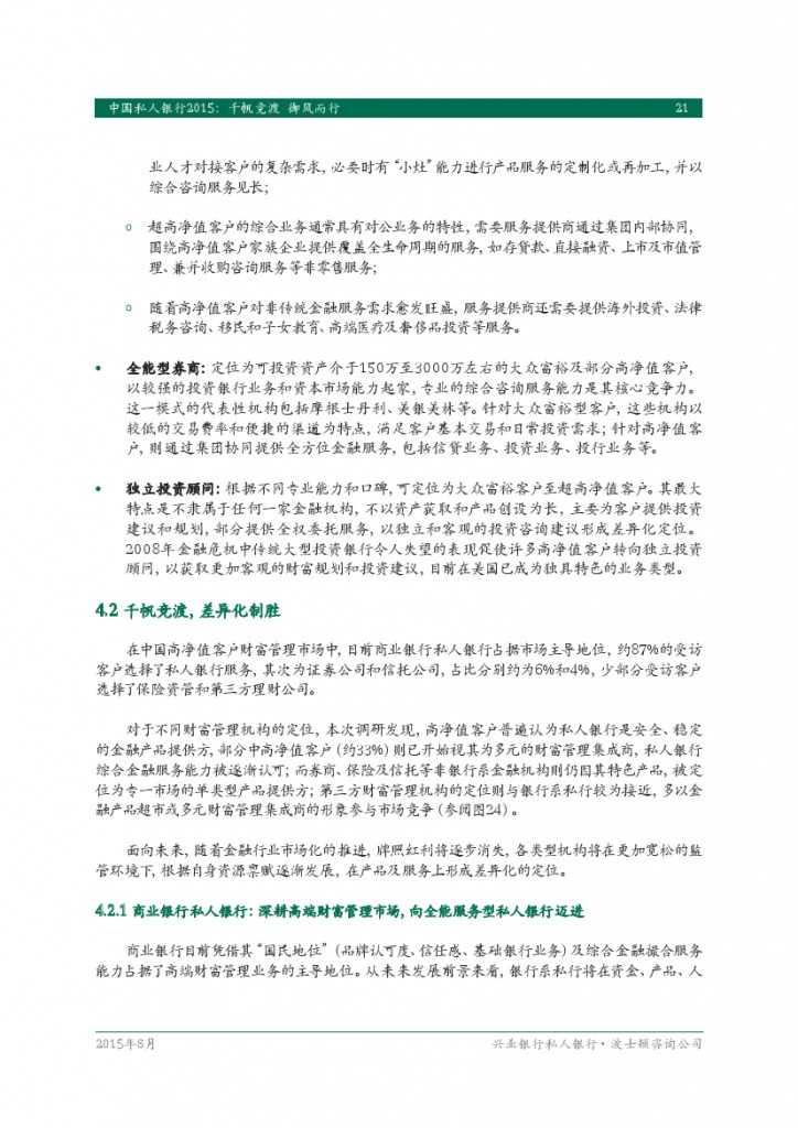波士顿咨询:2015年中国私人银行全面发展报告_000023