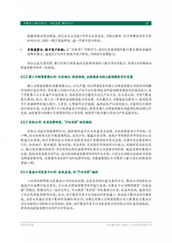 波士顿咨询:2015年中国私人银行全面发展报告_000025