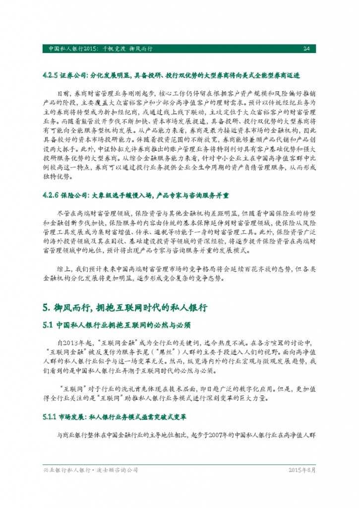 波士顿咨询:2015年中国私人银行全面发展报告_000026
