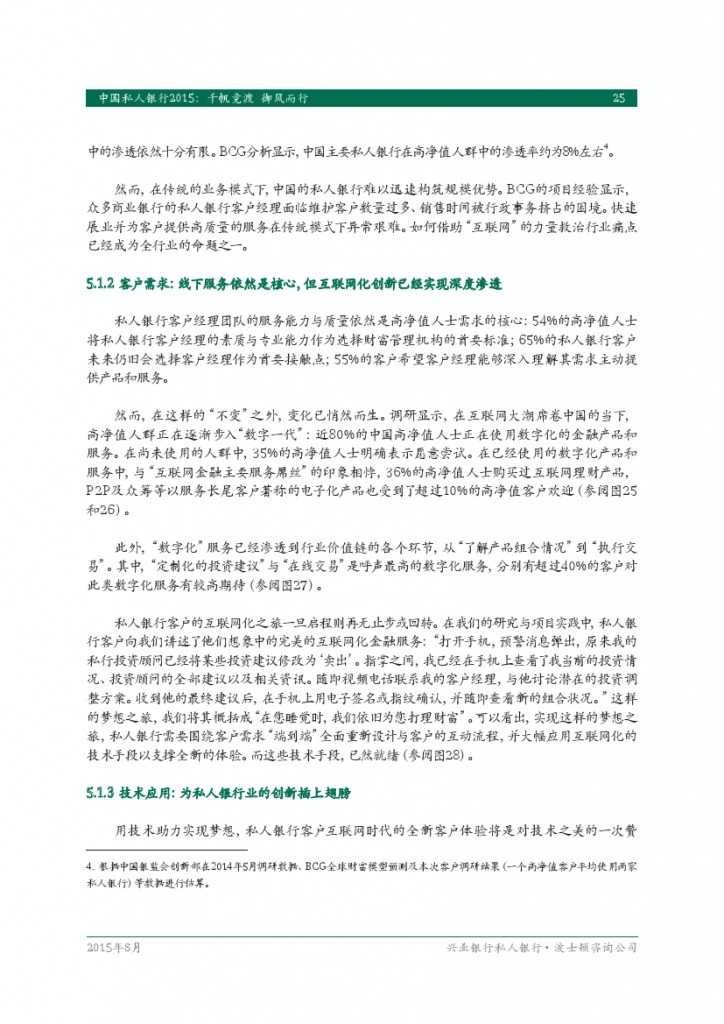 波士顿咨询:2015年中国私人银行全面发展报告_000027