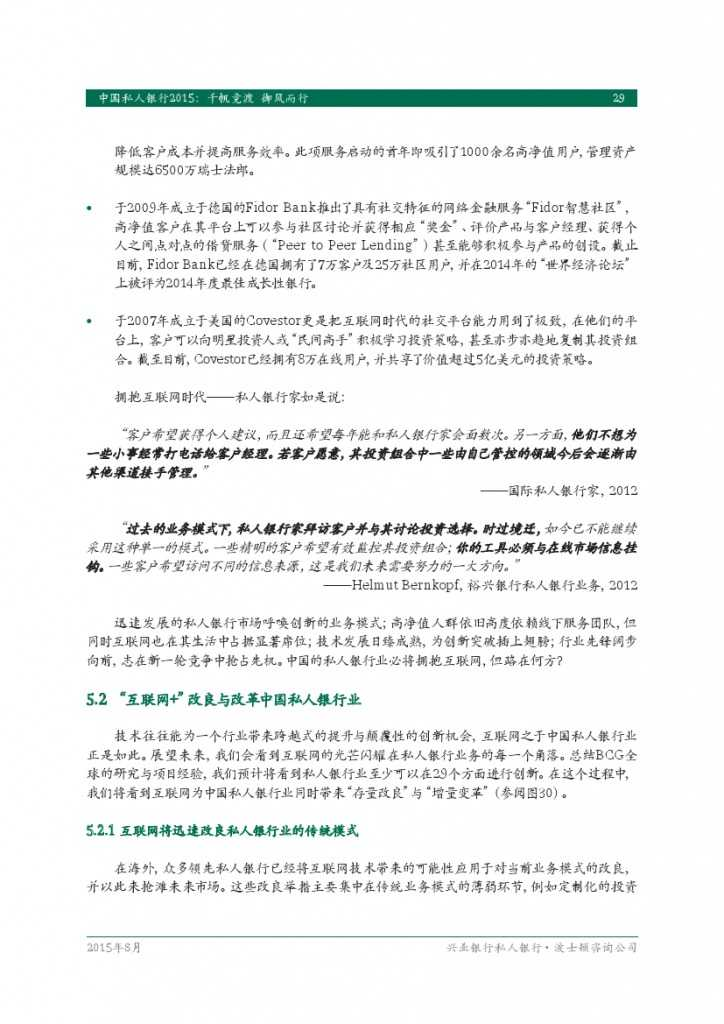 波士顿咨询:2015年中国私人银行全面发展报告_000031