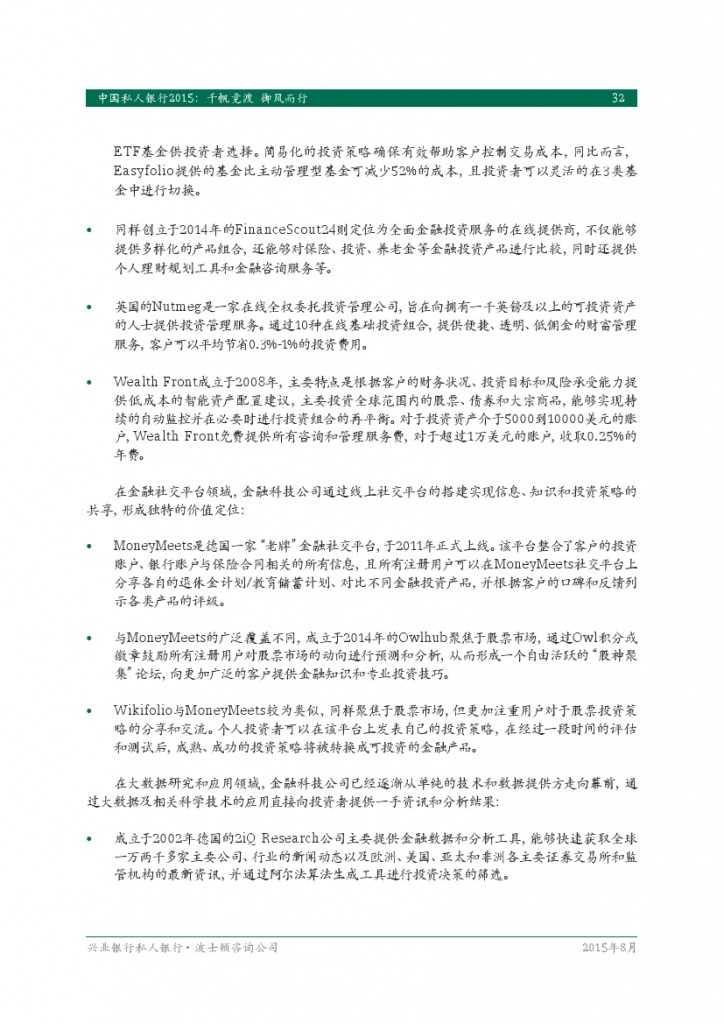 波士顿咨询:2015年中国私人银行全面发展报告_000034