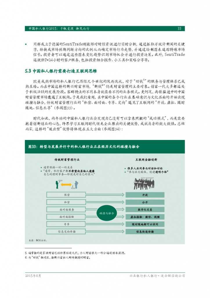 波士顿咨询:2015年中国私人银行全面发展报告_000035