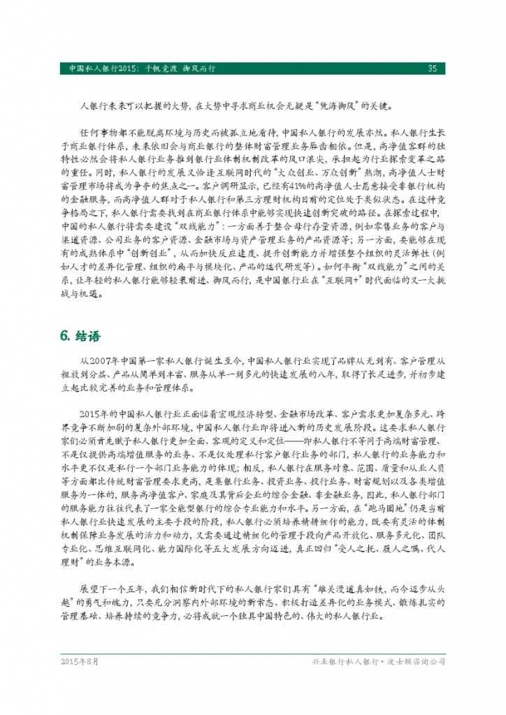 波士顿咨询:2015年中国私人银行全面发展报告_000037