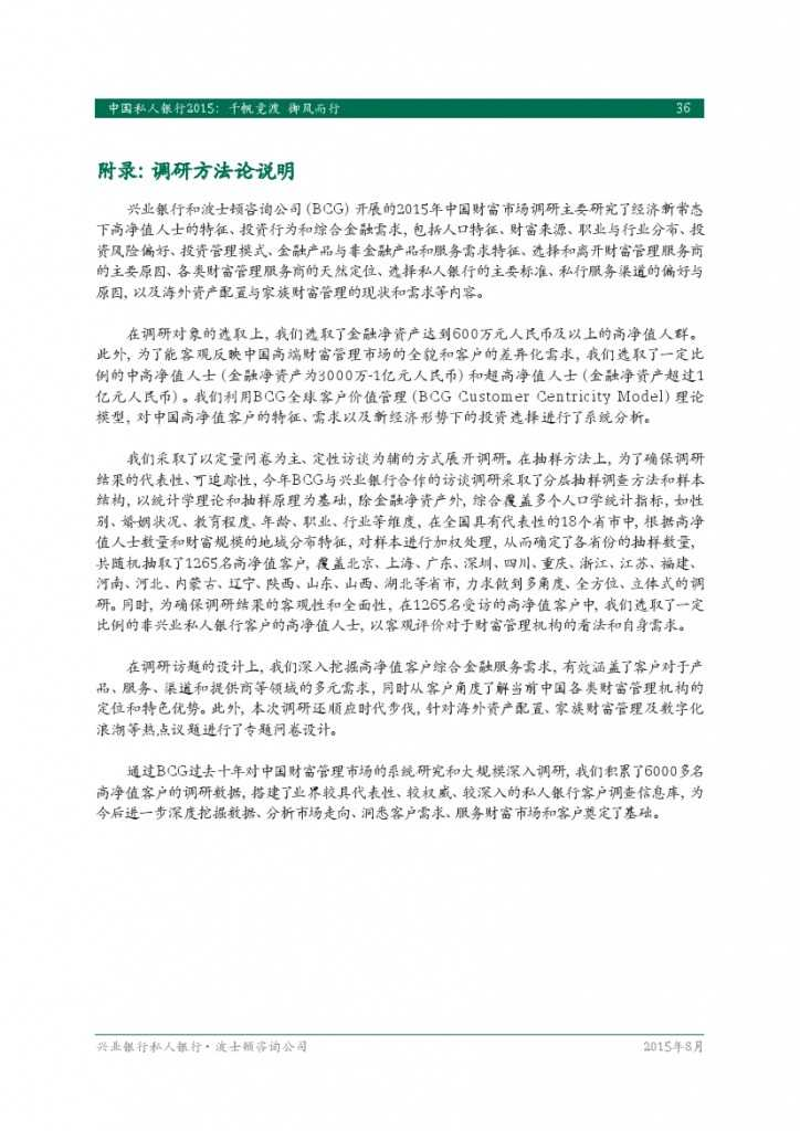 波士顿咨询:2015年中国私人银行全面发展报告_000038