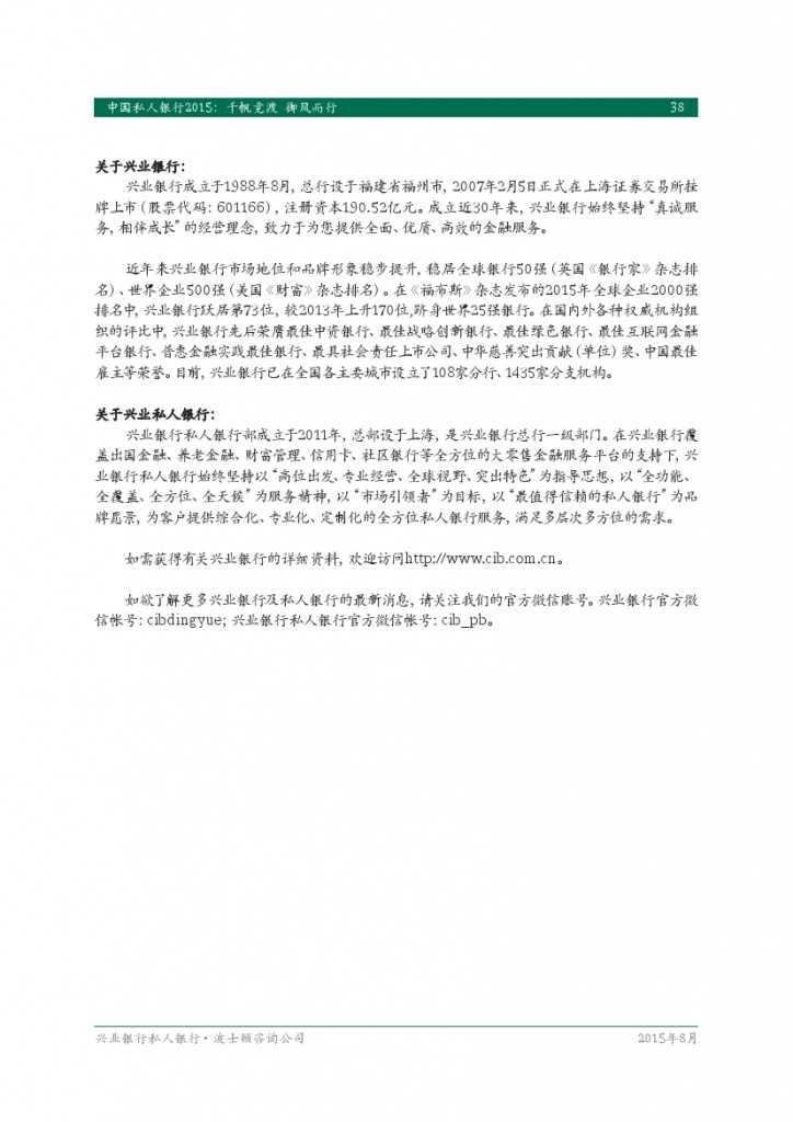 波士顿咨询:2015年中国私人银行全面发展报告_000040