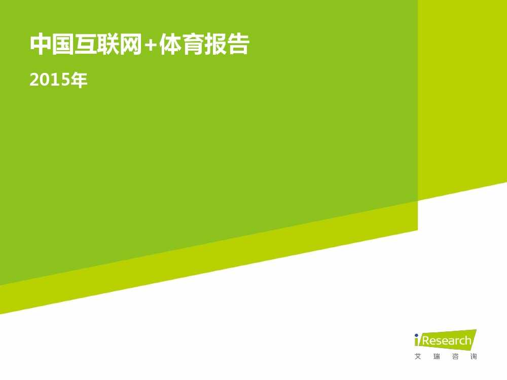2015中国互联网+体育报告_000001