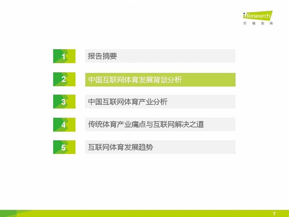 2015中国互联网+体育报告_000007