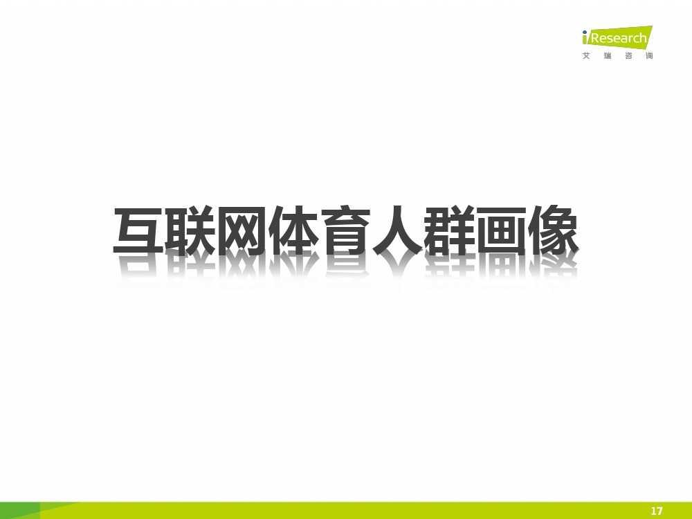 2015中国互联网+体育报告_000017