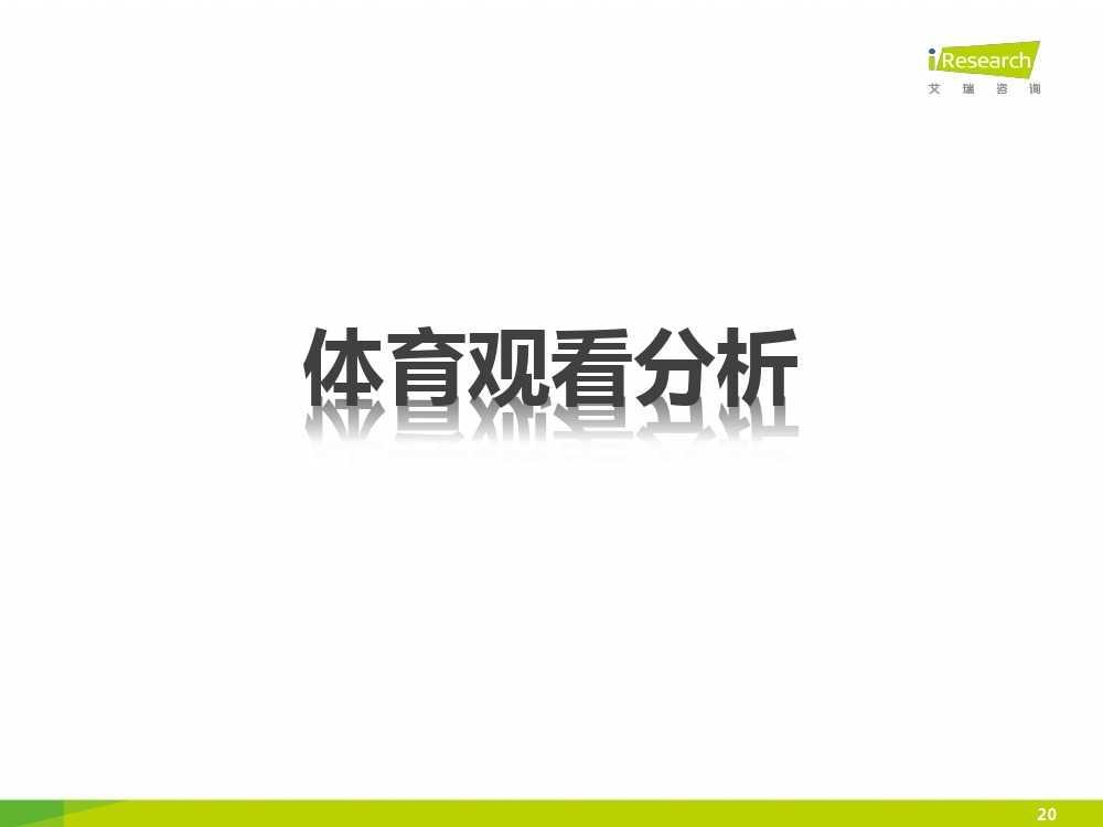 2015中国互联网+体育报告_000020