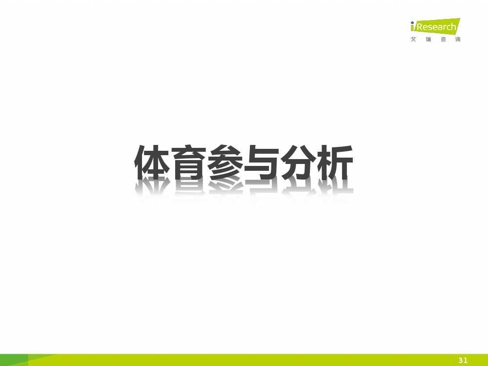 2015中国互联网+体育报告_000031