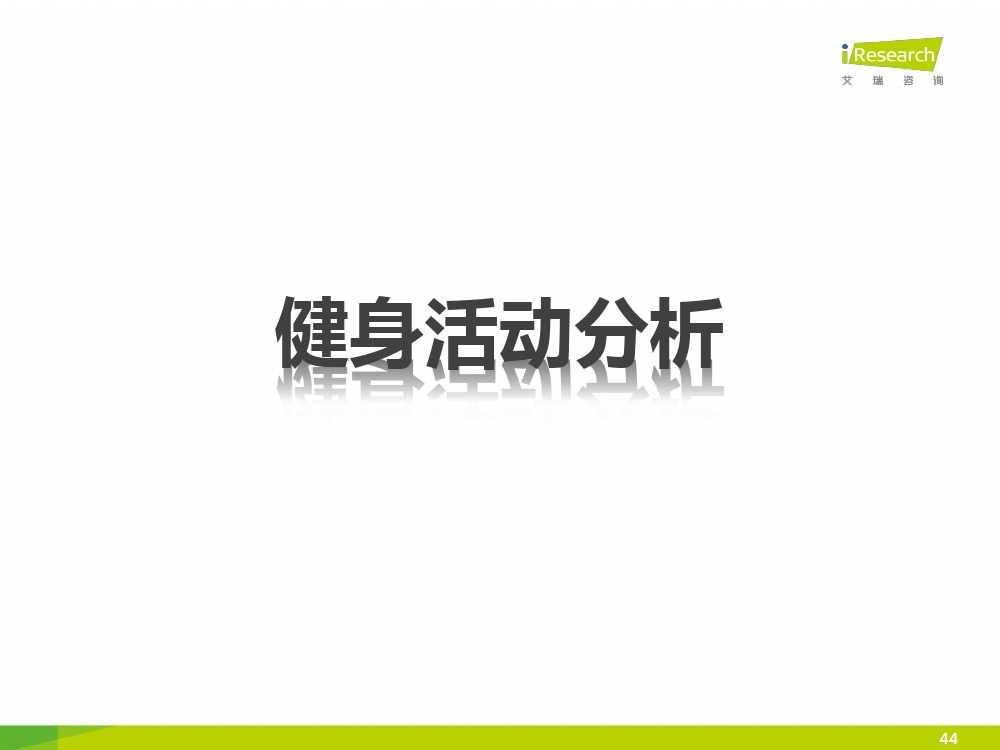 2015中国互联网+体育报告_000044