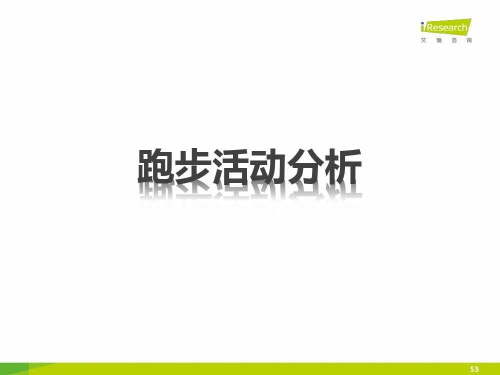 2015中国互联网+体育报告_000053