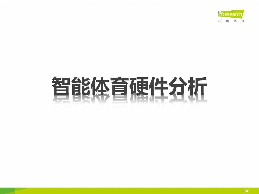 2015中国互联网+体育报告_000060