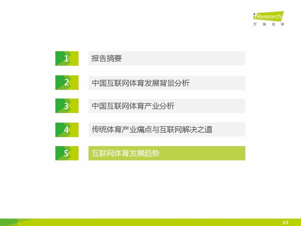 2015中国互联网+体育报告_000065