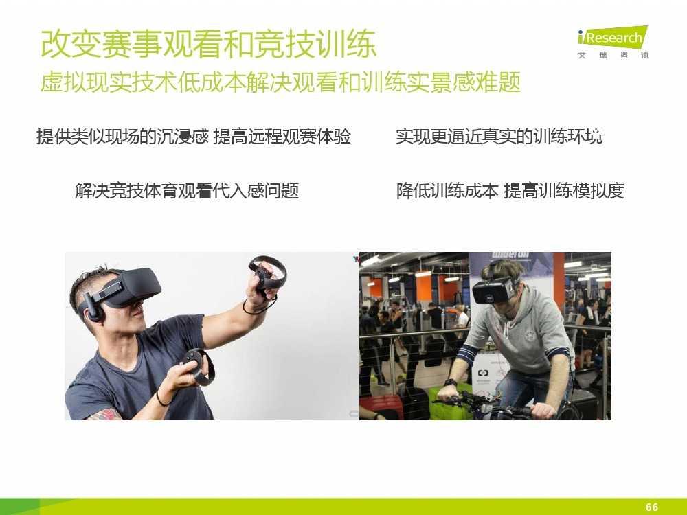 2015中国互联网+体育报告_000066