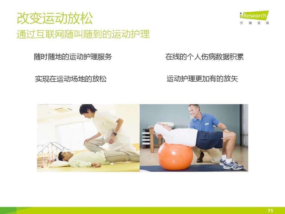 2015中国互联网+体育报告_000075