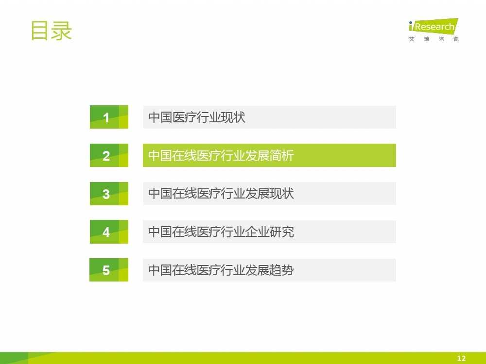 2015年中国在线医疗行业研究报告(1)_000012