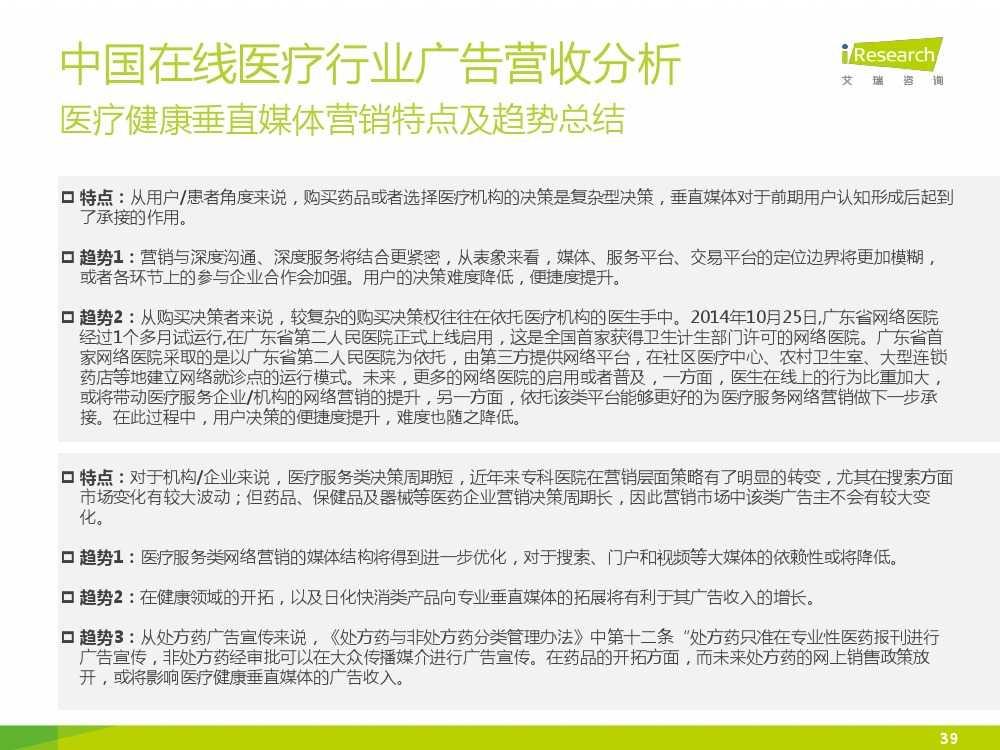 2015年中国在线医疗行业研究报告(1)_000039