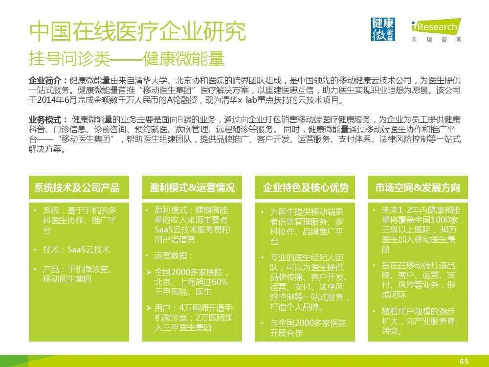 2015年中国在线医疗行业研究报告(1)_000065