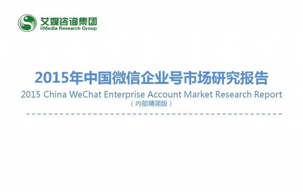 2015年中国微信企业号市场研究报告_000001