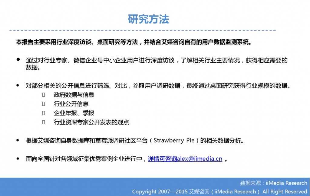 2015年中国微信企业号市场研究报告_000002