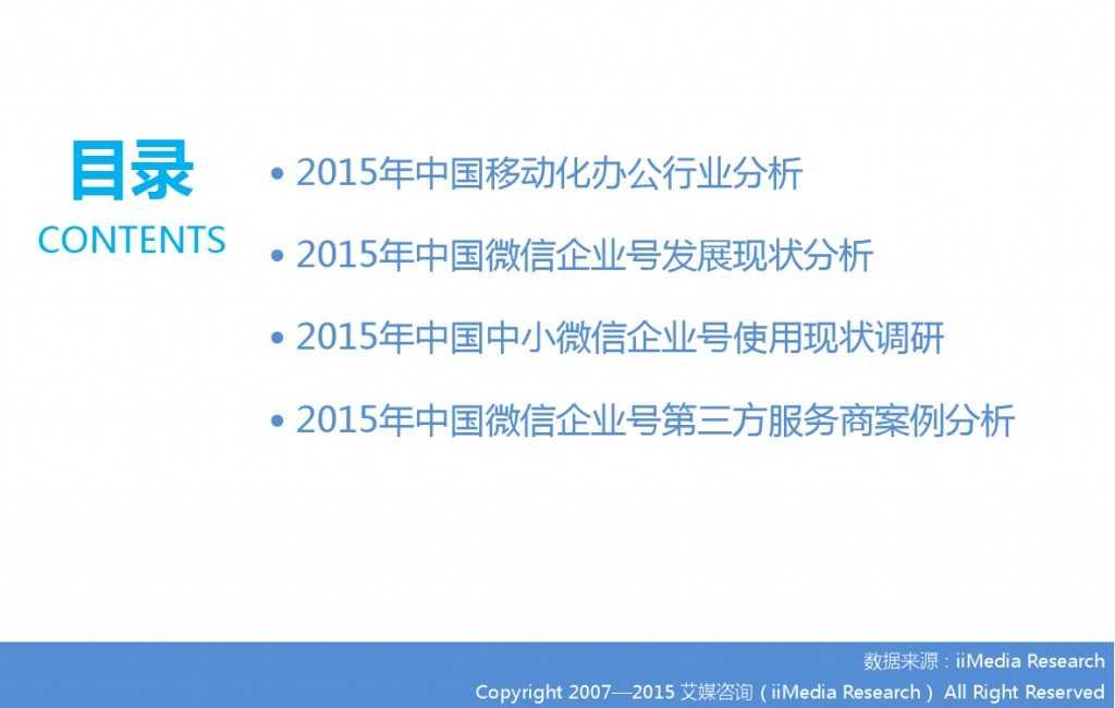 2015年中国微信企业号市场研究报告_000003