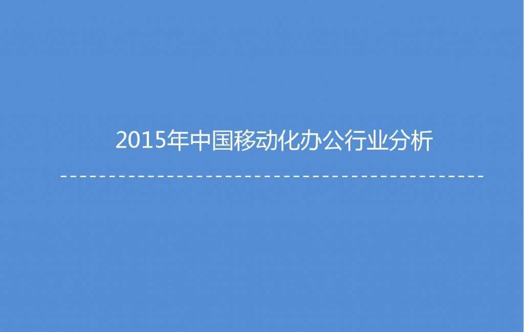 2015年中国微信企业号市场研究报告_000004