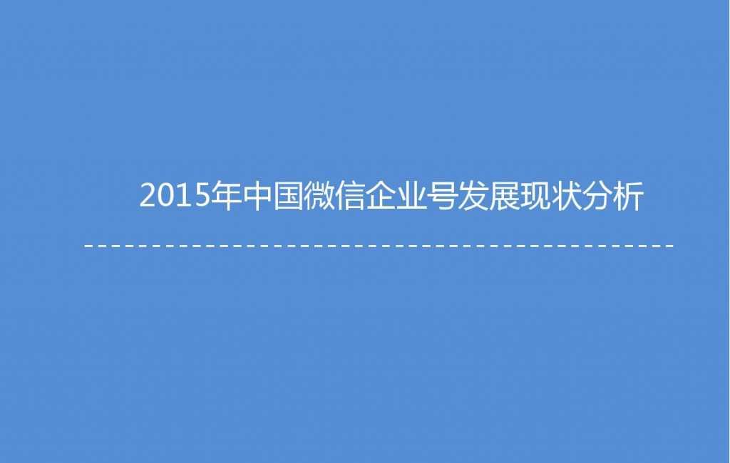 2015年中国微信企业号市场研究报告_000010
